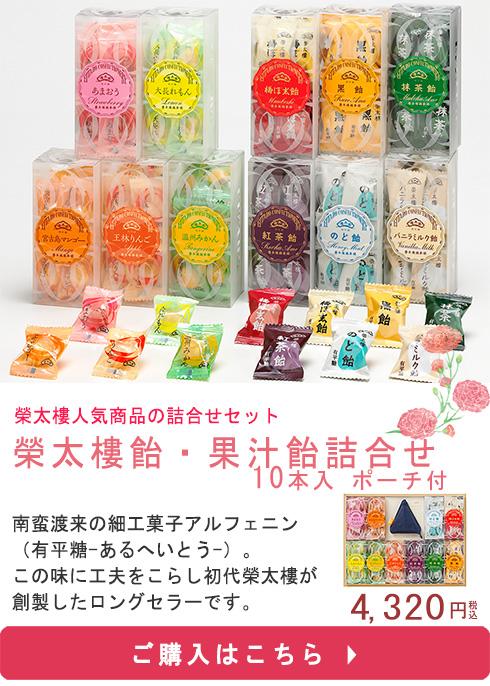 榮太樓飴・果汁飴セット