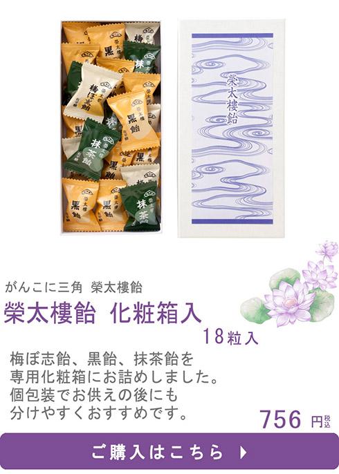 榮太樓飴化粧箱18