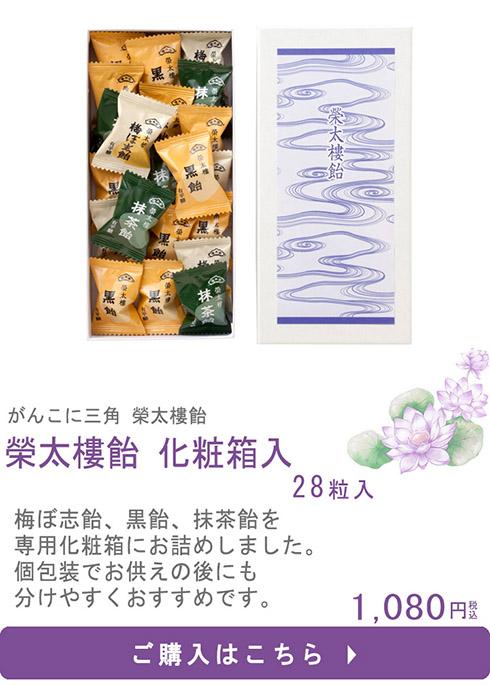 榮太樓飴化粧箱28