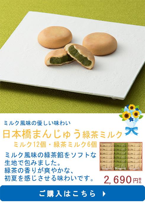 日本橋まんじゅう緑茶ミルク18