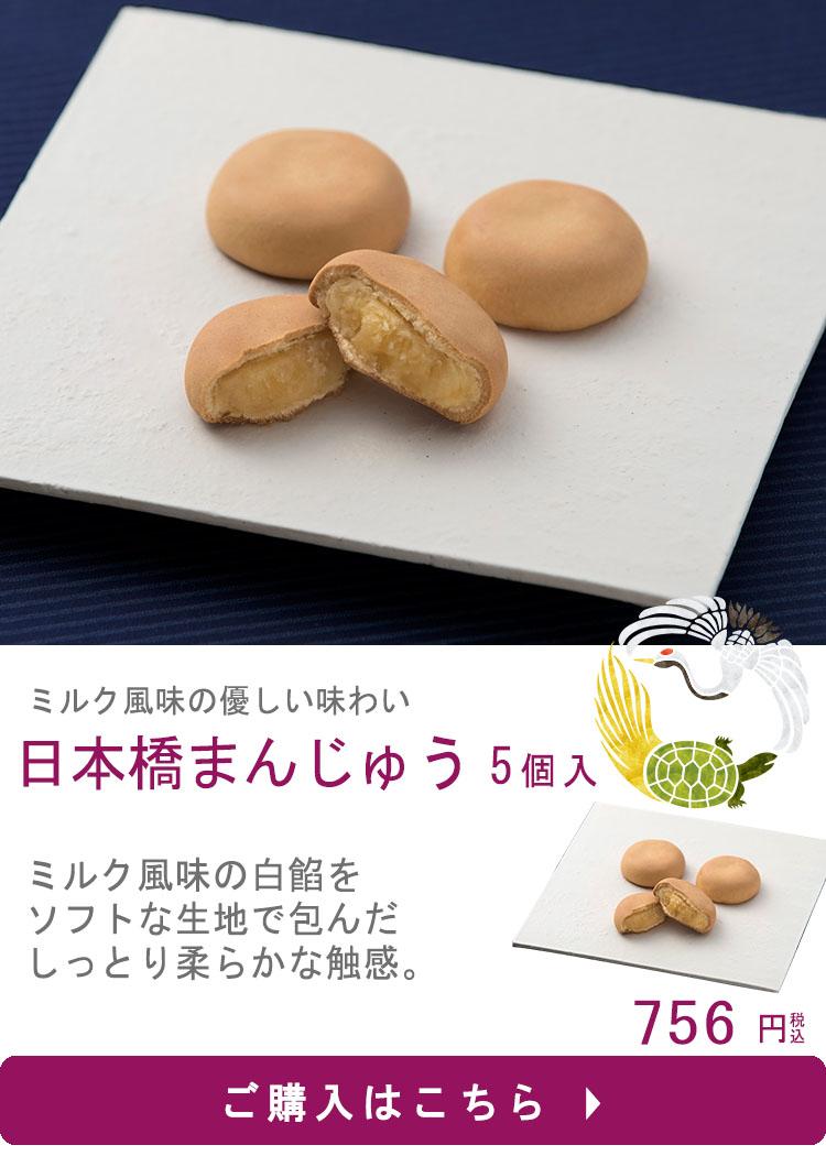 日本橋まんじゅうミルク5