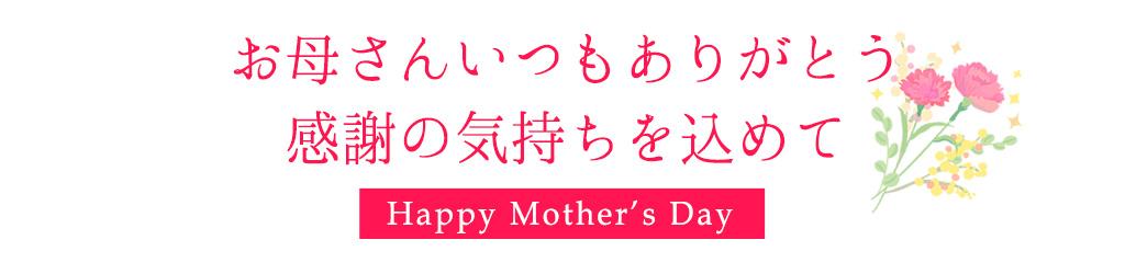 お母さんいつもありがとう