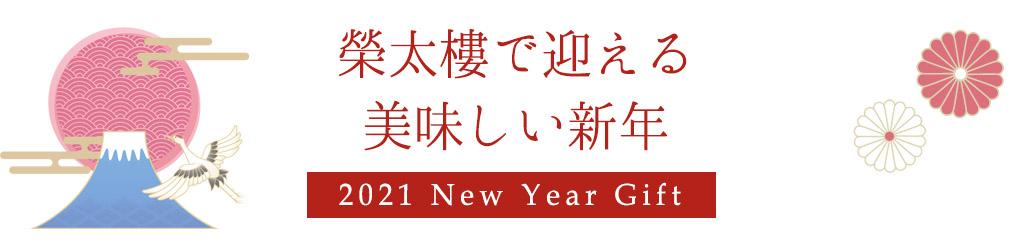 2021年 謹賀新年 新年のご挨拶に