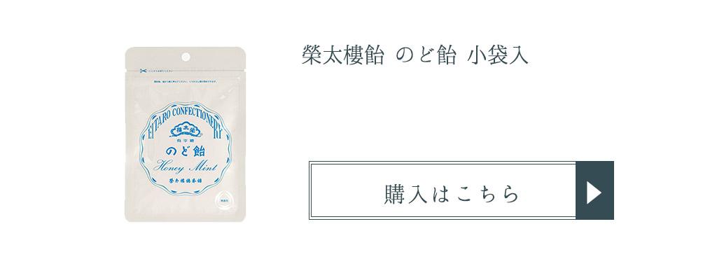 榮太樓飴 のど飴2