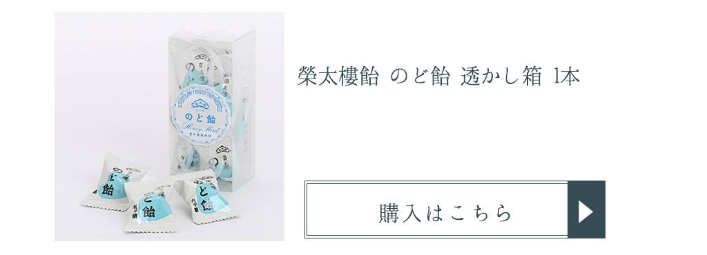 榮太樓飴 のど飴4