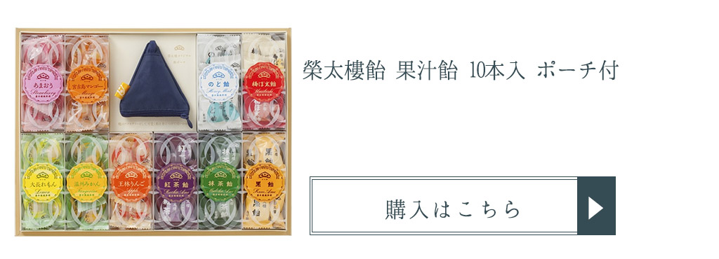榮太樓飴 のど飴5