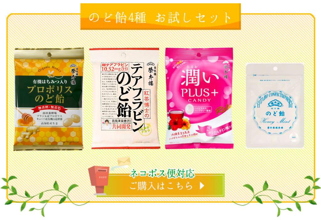 のどの渇き・風邪予防・口臭対策に。榮太樓ののど飴