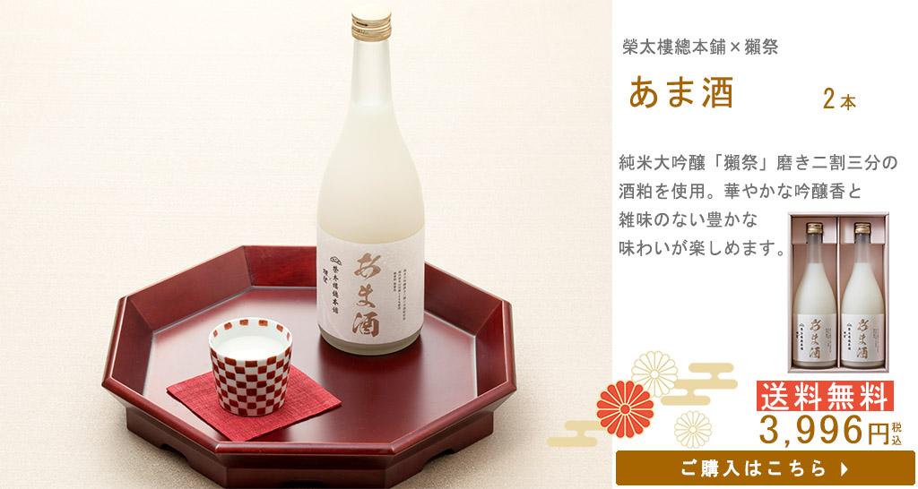 Fあま酒2