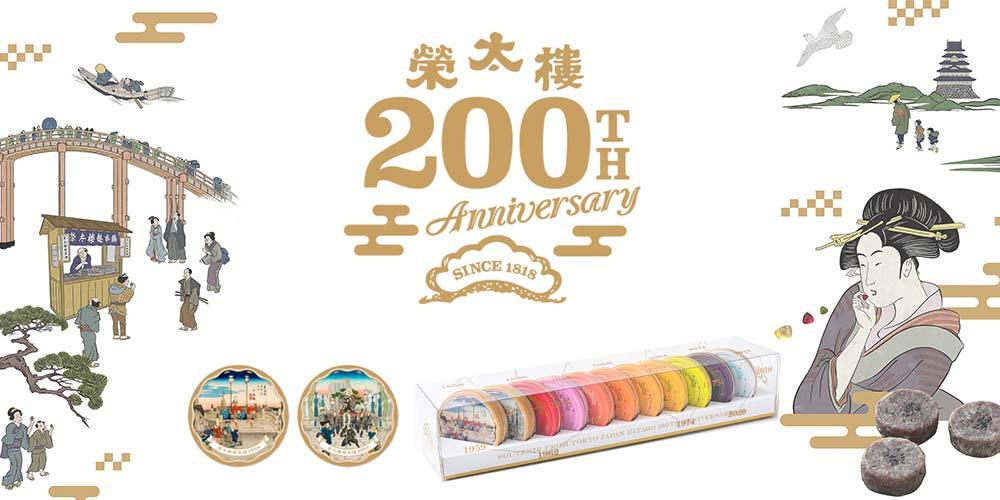 200周年