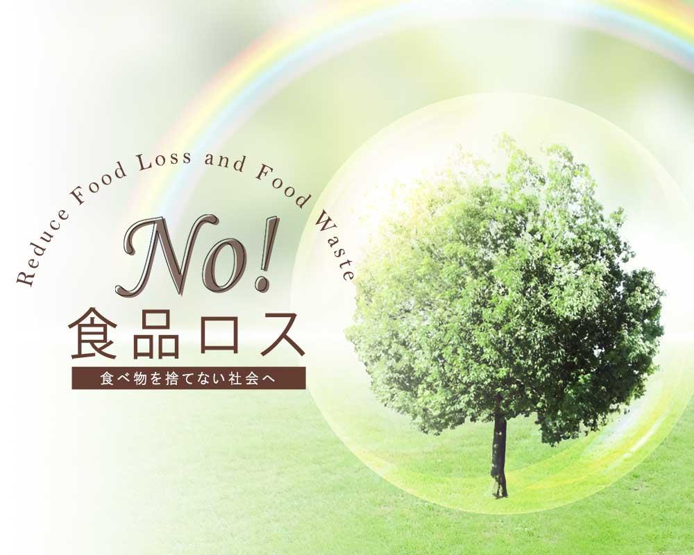 No!食品ロス