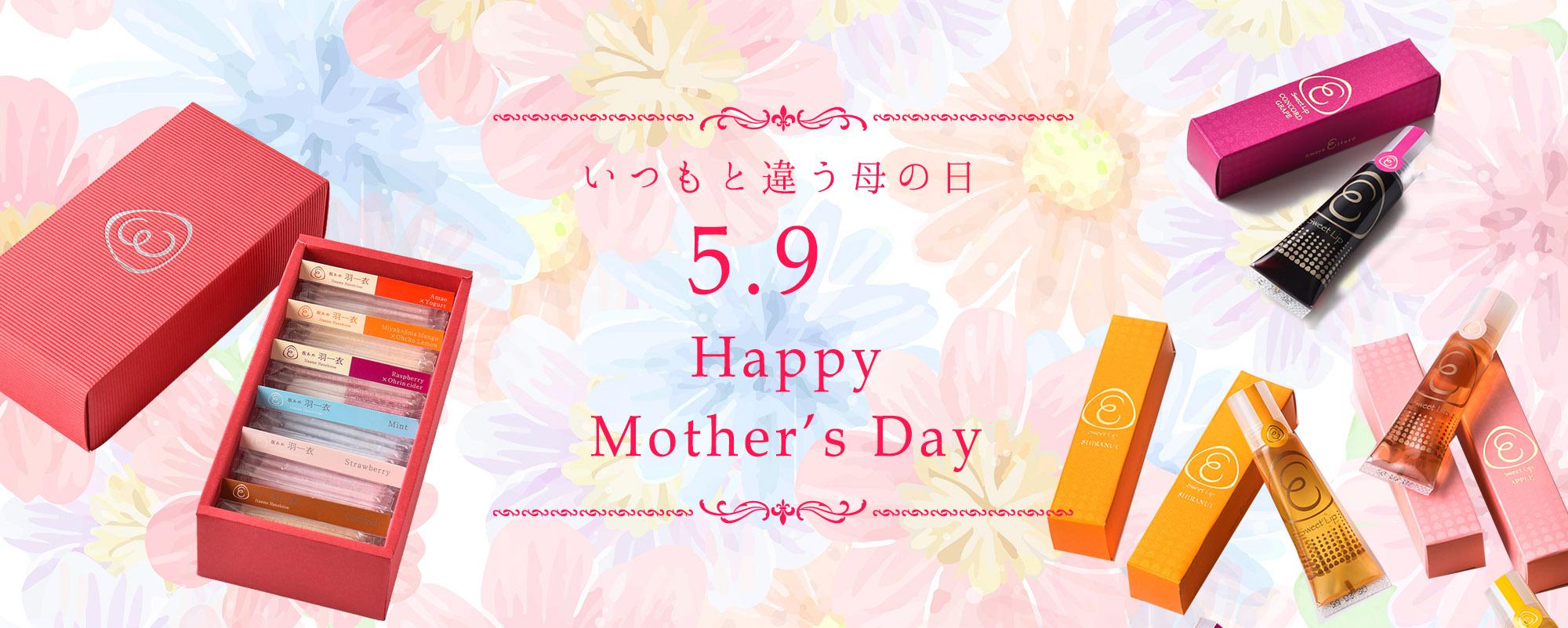 いつもと違う母の日 2021年5月9日 Happy Mother's Day