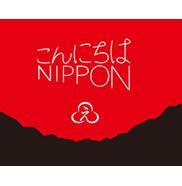 こんにちは日本