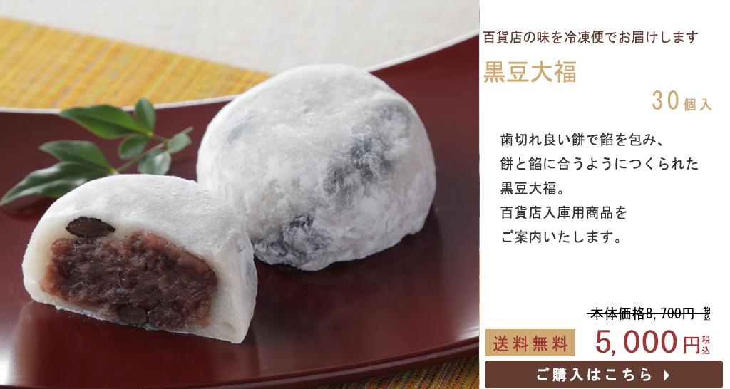 黒豆大福30個